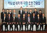 역대 처·차장 초청 간담회 개최 관련이미지