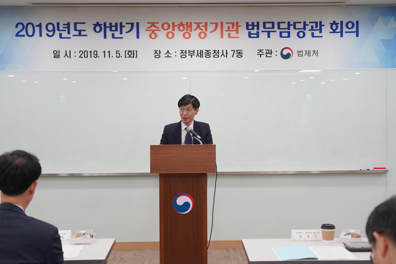 2019년 하반기 중앙행정기관 법무담당관 회의 사진1