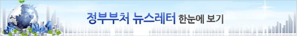 정부부처 뉴스레터